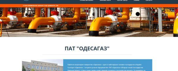 """Официальный сайт Одессагаз - ПАО """"Одессагаз"""" - газового хозяйства Украины"""