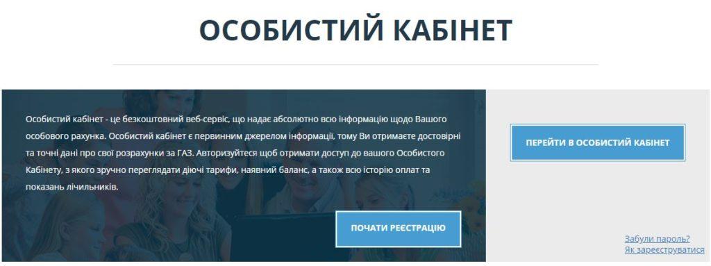 Информация о личном кабинете на официальном сайте Одессагаз