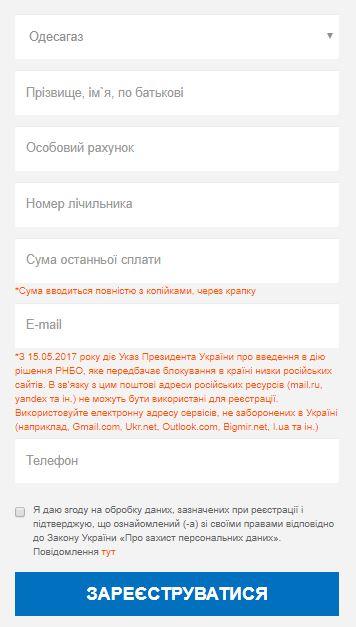 Регистрация на официальном сайте Одессагаз