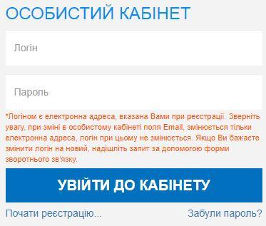 Вход в личный кабинет на официальном сайте Одессагаз