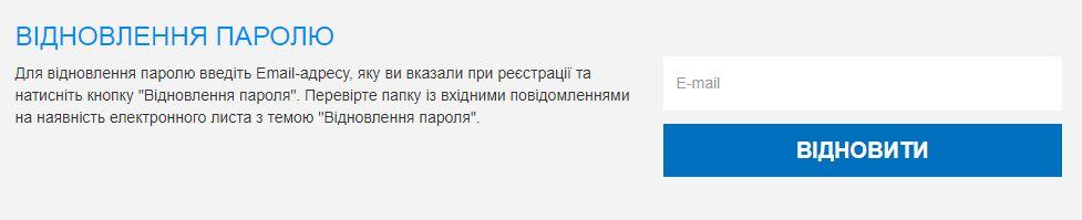 Восстановление пароля для входа в личный кабинет Одессагаз