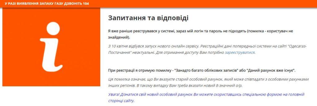 Вопросы и ответы на официальном сайте Одессагаз