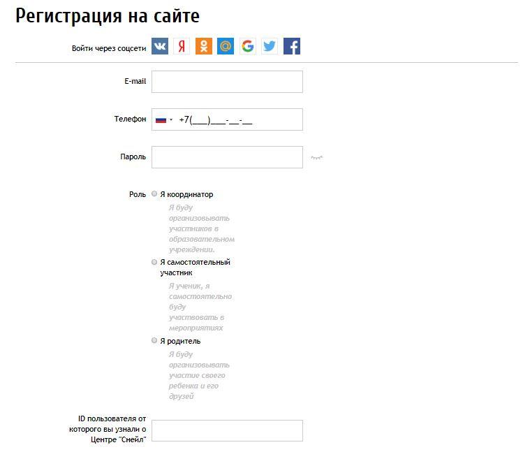 Регистрация на сайте Снейл