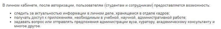 Возможности личного кабинета на официальном сайте Томского политехнического университета