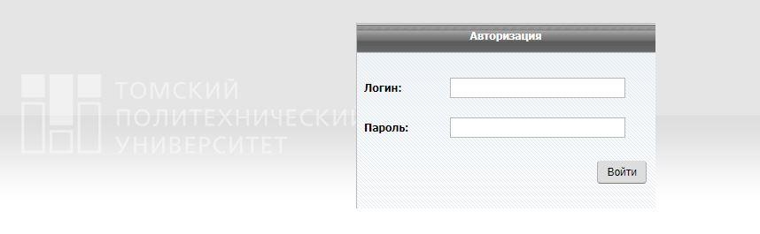 Вход в личный кабинет сотрудника на официальном сайте Томского политехнического университета