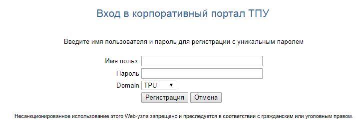 Вход в личный кабинет студента на официальном сайте Томского политехнического университета