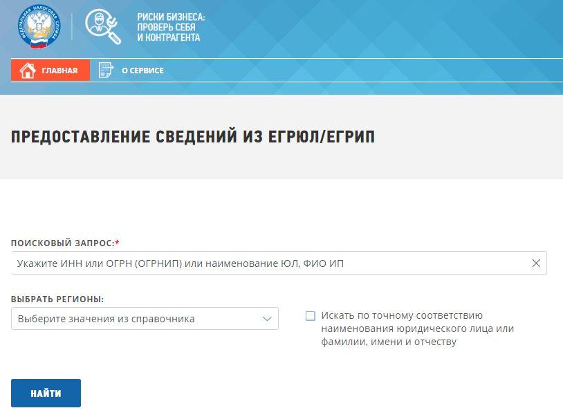 Предоставление сведений из ЕГРЮЛ/ЕГРИП для получения доступа в Катрен личный кабинет