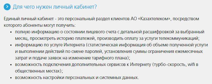 Возможности Единого личного кабинета Казахтелеком