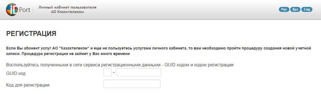 Личный кабинет Казахтелеком - Регистрация
