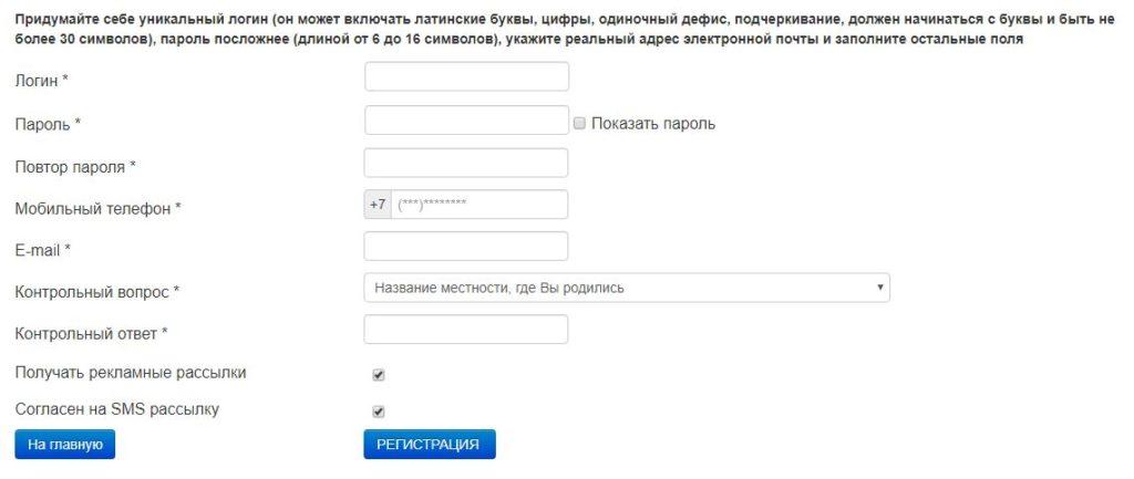 Форма регистрации в личном кабинете