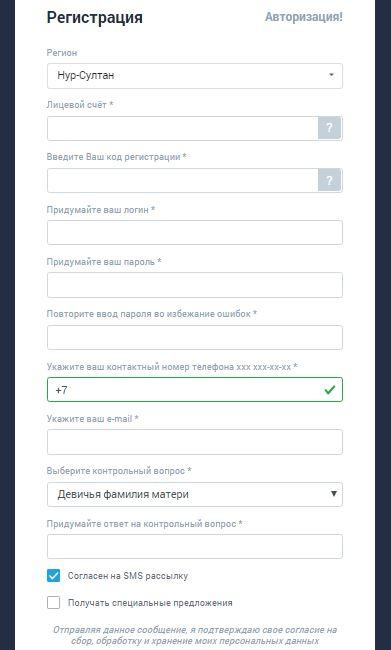 Регистрация дял входа в личный кабинет Казахтелеком
