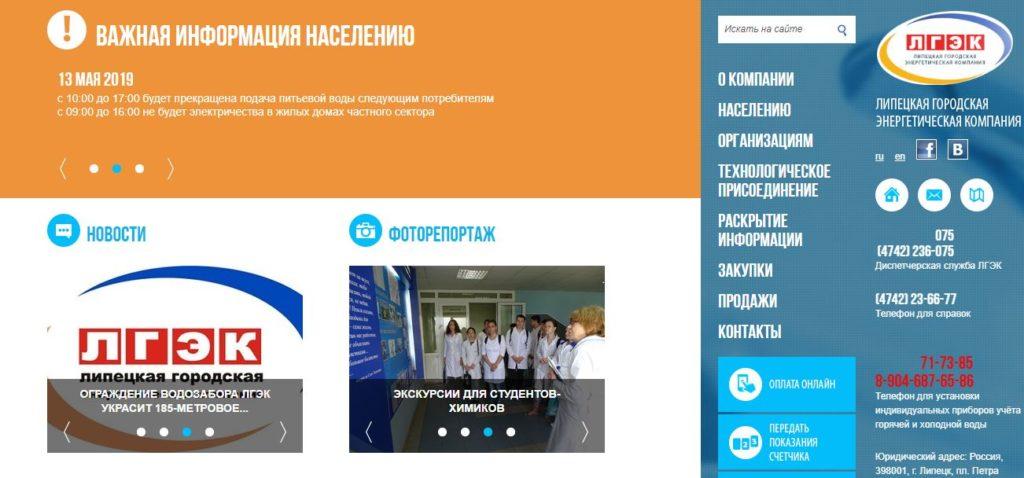 ЛГЭК официальный сайт