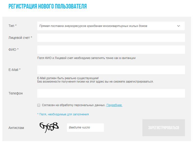 ЛГЭК официальный сайт - Регистрация нового пользователя