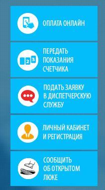 ЛГЭК официальный сайт - Сервисы