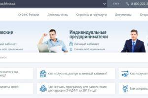 Официальный сайт Федеральной налоговой службы - Нология.ру