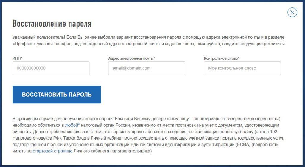 Восстановление пароля для входа в Нология.ру личный кабинет