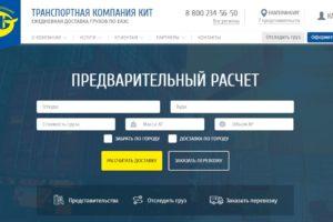 Официальный сайт ТК КИТ