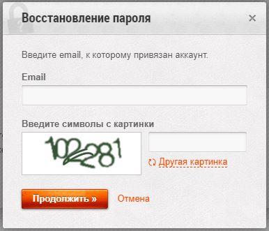 Восстановление пароля для входа а Варгейминг личный кабинет