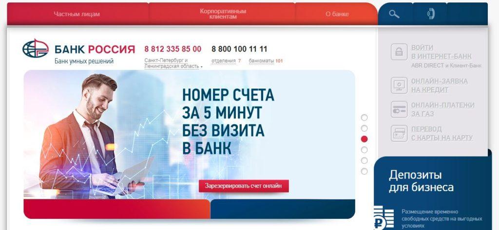 abr.ru - официальный сайт акционерного банка Россия