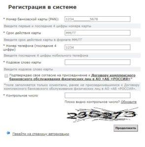 Регистрация на abr.ru