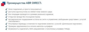 Преимущества abr.ru Интернет-банка