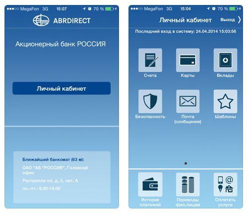 Мобильное приложение «ABR Direct»