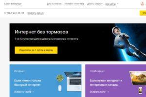 Официальный сайт оператора связи ИнтерЗет