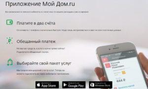 Приложение Мой Дом.ru