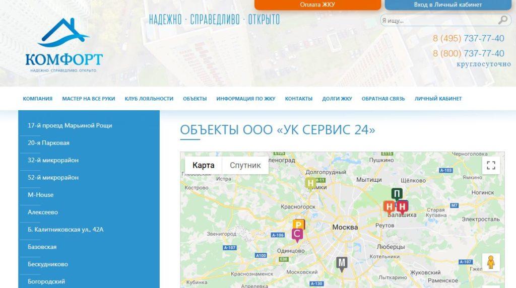 """Официальный сайт управляющей организации """"Комфорт"""""""