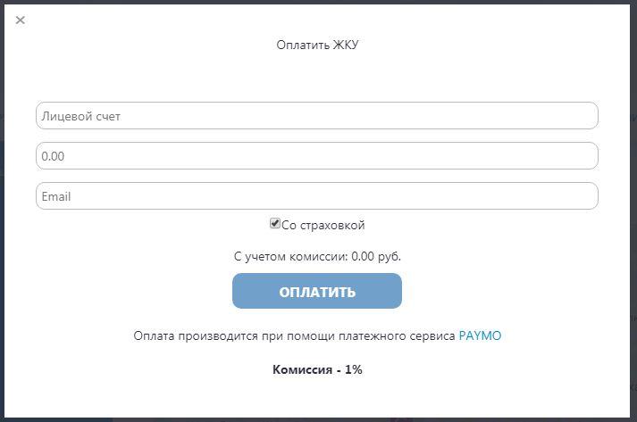 Оплата ЖКУ через официальный сайт Лидер Эксплуатация