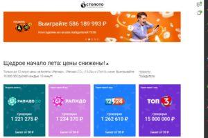 Официальный сайт российских лотерей Столото