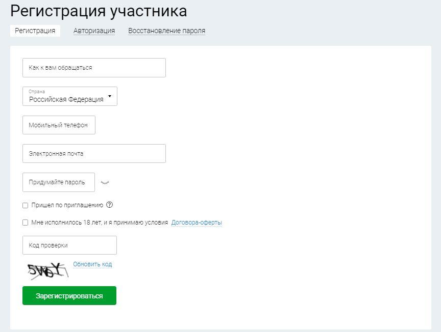 Регистрация участника на сайте Столото