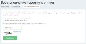 Восстановление пароля участника лотерей Столото
