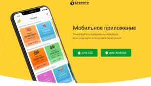 Мобильное приложение Столото
