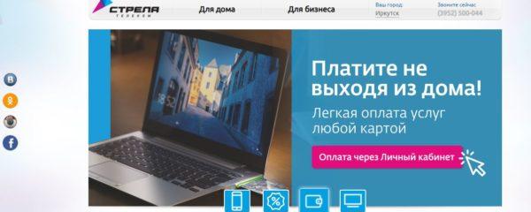 Официальный сайт Стрела Телеком