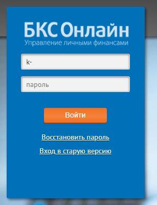 Вход в БКС Онлайн личный кабинет