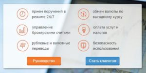 Возможности личного кабинета БКС Онлайн