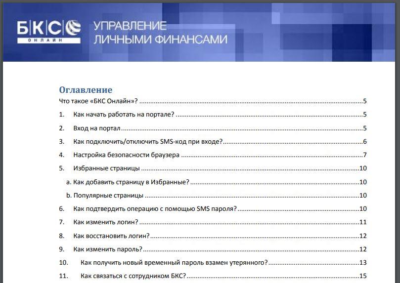 БКС Онлайн - Руководство пользователя
