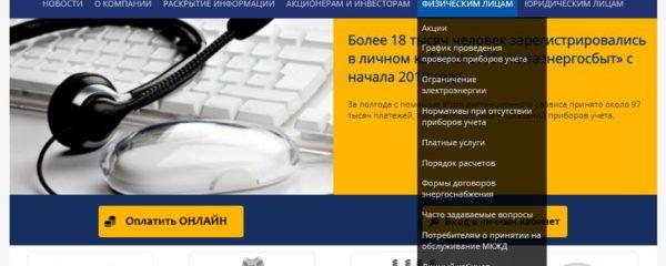 """Официальный сайт - Вкладка """"Физическим лицам"""""""