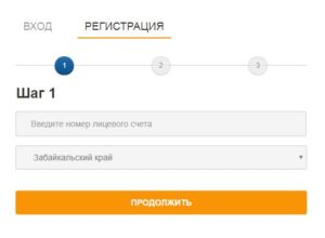 Личный кабинет Читаэнергосбыт - Регистрация