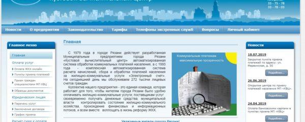 Официальный сайт Кустового вычислительного центра