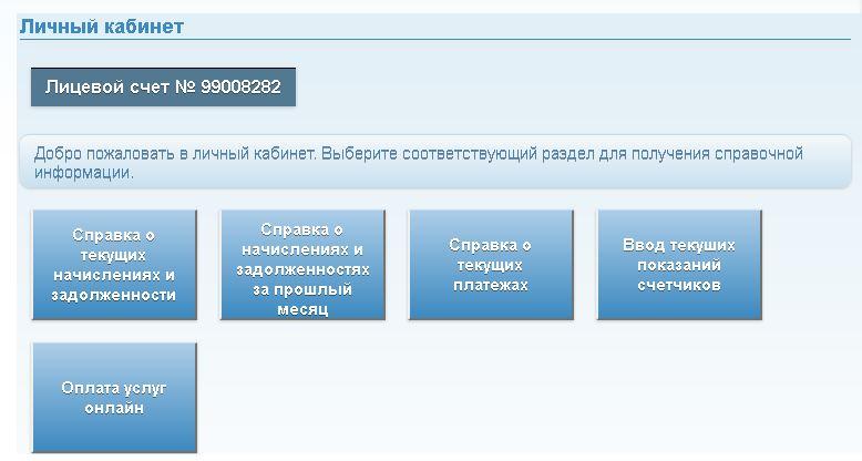 Возможности личного кабинета на официальном сайте КВЦ