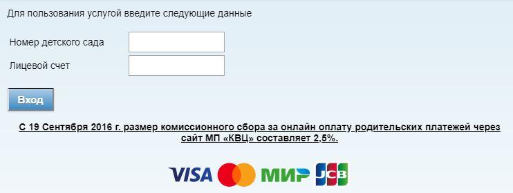 КВЦ Рязань - Родительские платежи