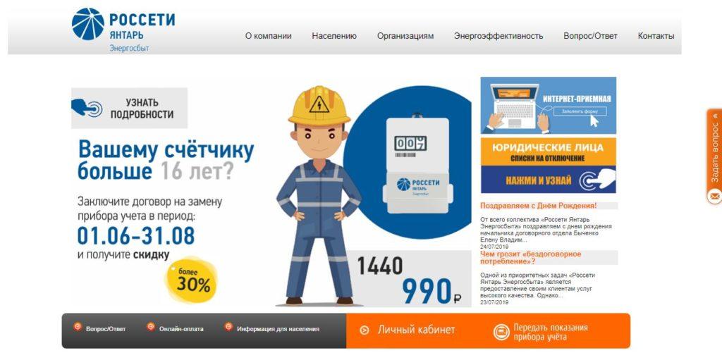 Официальный сайт Янтарьэнергосбыт