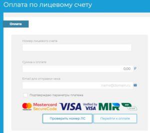Оплата по лицевому счёту без регистрации