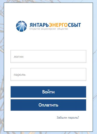 Вход в личный кабинет Янтарьэнергосбыт юридического лица