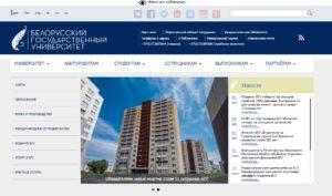 Официальный сайт Белорусского государственного университета