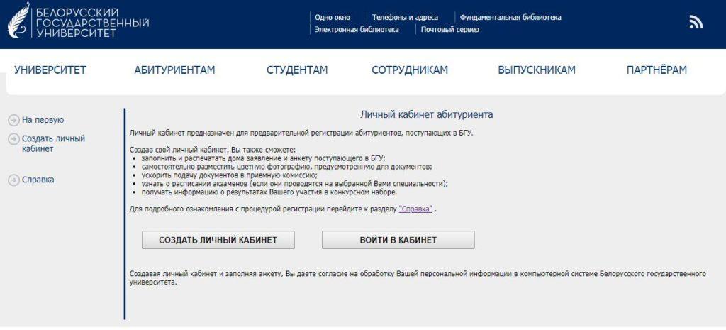 Возможности личного кабинета абитуриента БГУ