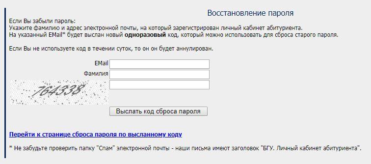 Восстановление пароля для входа в личный кабинет БГУ