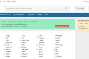 Exist.ru - Интернет-магазин автомобильных запчастей и аксессуаров